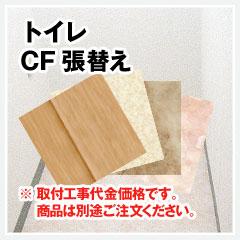 CF クッションフロア張替え 施工費込み